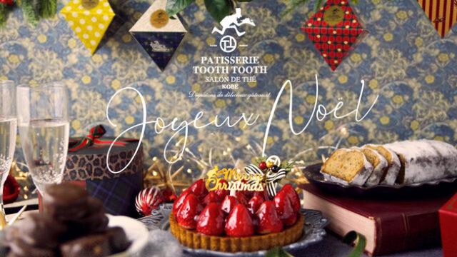 クリスマスが待ち遠しい!クリスマスを賑やかに彩る、かわいい焼き菓子が揃いました♪神戸の洋菓子屋「PATISSERIE TOOTH TOOTH」のクリスマスギフト。:時事ドットコム