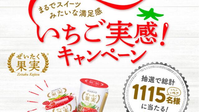 11/15は「いい苺の日」!抽選で総計1115名に当たる「いちご実感!キャンペーン」実施:時事ドットコム