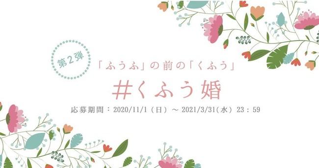 マイナビウエディング、withコロナ時代の新しい結婚式のあり方「#くふう婚」!:時事ドットコム