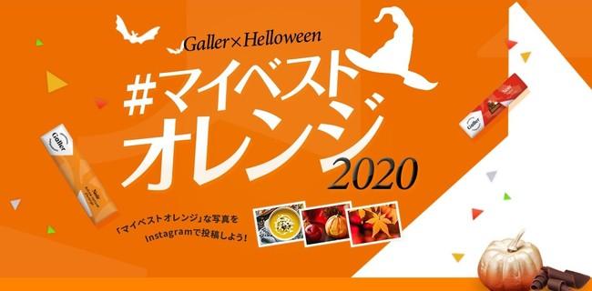 「Galler (ガレー)マイベストオレンジ2020キャンペーン」終了のお知らせ 2,000件を超える投稿、ありがとうございました!:時事ドットコム