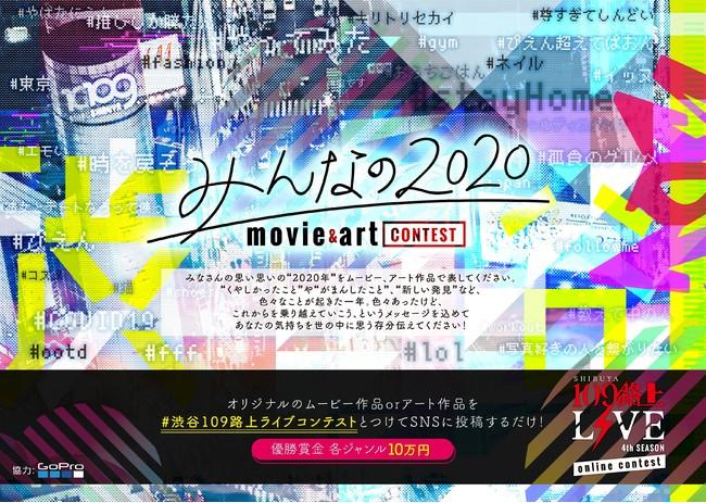今年はオンラインで開催!「SHIBUYA109路上LIVE 4thSEASON online contest」『みんなの2020』をテーマにしたムービー&アートを募集!:時事ドットコム