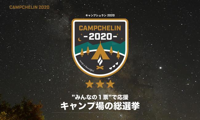 #CAMPCHELIN「 #キャンプシュラン2020 」、みんなの一票でキャンプ場を応援しよう!ベストキャンプ場総選挙を開始:時事ドットコム