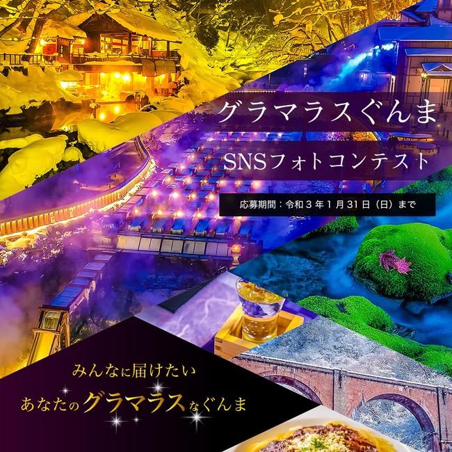 """""""グラマラスぐんま""""SNSフォトコンテストを開催します!:時事ドットコム"""