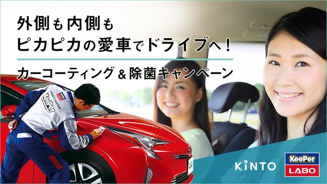 KeePer×KINTO ピカピカの愛車でドライブへ!カーコーティング&除菌キャンペーンをスタート!:時事ドットコム