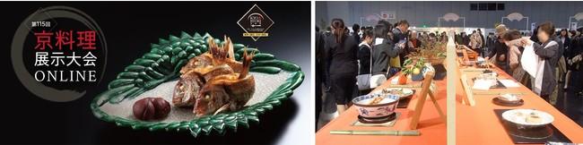 京都の有名老舗料亭100余店舗が集結!歴史あるイベント「第115回 京料理展示大会」が今年はオンラインで開催:時事ドットコム