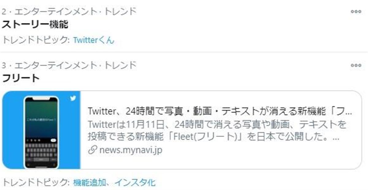 ツイッターに新機能「フリート」登場 ユーザーの反応「インスタのストーリーにあたる機能か」「しょうもないツイートが残らなくて済む」:イザ!