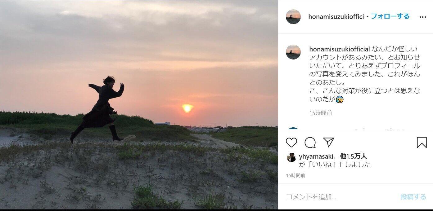 鈴木保奈美「これがほんとのあたし」 インスタで「新プロフィール写真」のワケ: J-CAST ニュース