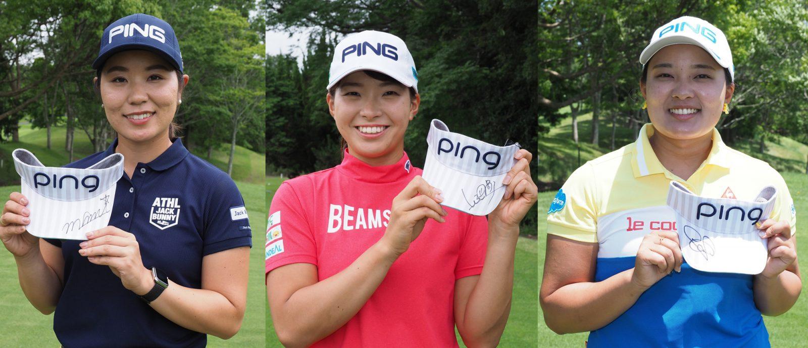 「#pingと一緒」にゴルフをエンジョイ!【豪華賞品が当たる投稿キャンペーン実施中】Regina(レジーナ) | Regina(レジーナ)