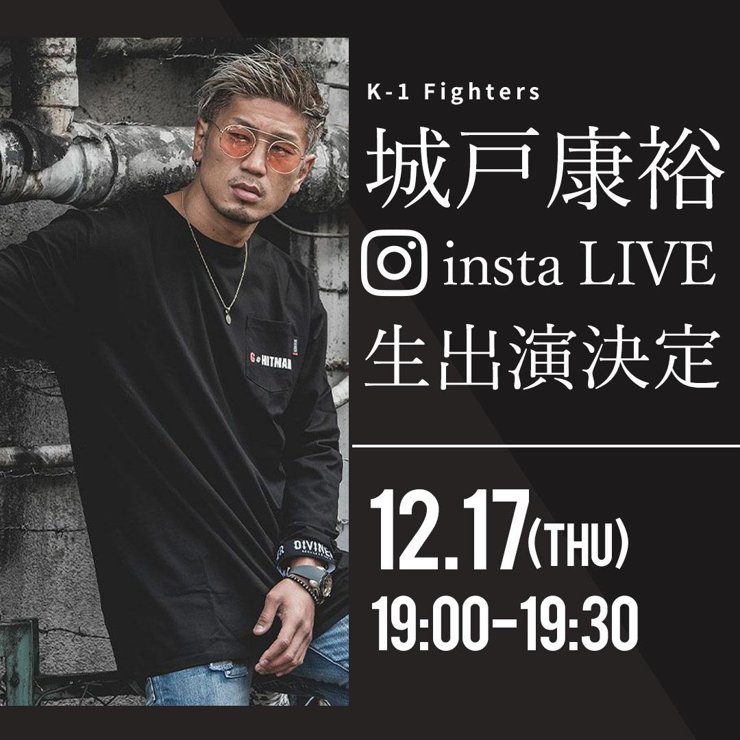 K-1格闘家「城戸 康裕」選手が、アパレルブランドjokerのオフィシャルインスタグラムに出演決定。 (2020年12月17日) - エキサイトニュース