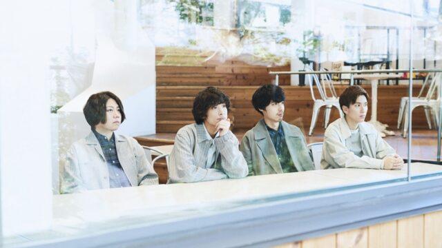 """SHE'S、カンテレ・フジテレビ系火9ドラマ""""青のSP(スクールポリス)""""主題歌「追い風」リリック・ビデオ公開"""