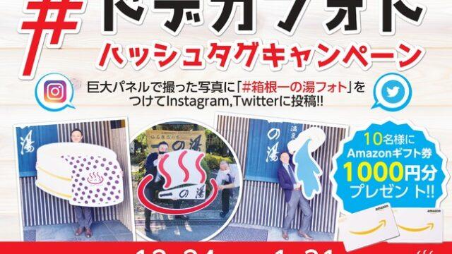 【ドデカフォトを撮ろう】巨大パネルで写真を撮ってハッシュタグ投稿キャンペーン実施!:時事ドットコム
