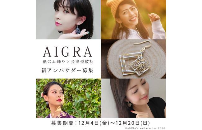 【新アンバサダー募集開始】着物の紋様と現代のデザインが融合した紙のアクセサリーブランド「AIGRA(アイグラ)」アンバサダー募集:時事ドットコム