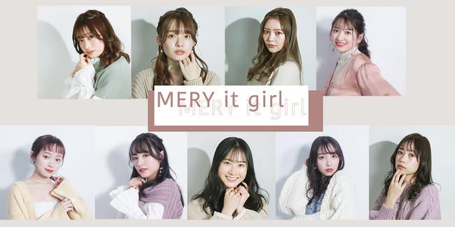 女性向けメディア『MERY』ユーザー代表としてMERYを盛り上げる「MERY it girl」を発表:時事ドットコム
