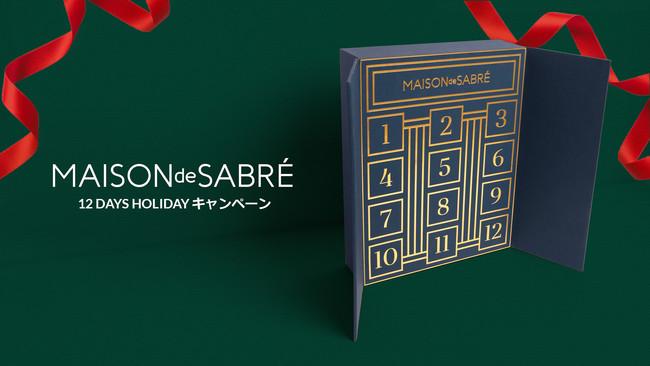 世界的ブランドとのコラボ企画!レザーブランドMAISON de SABRE初のアドベントカレンダーによる12DAYS HOLIDAYキャンペーン:時事ドットコム