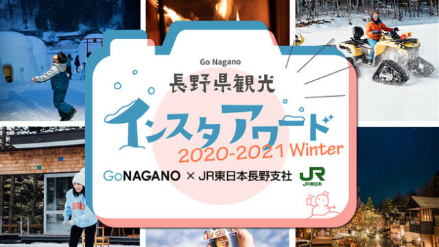 【本日、12月28日スタート】長野県観光インスタアワード2020-2021 冬 を開催!:時事ドットコム