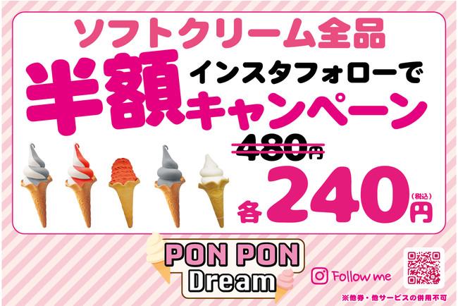 【OPEN記念】ソフトクリーム全品半額!ソフトクリーム、レモネード、バナナジュースのお店「PON PON Dream」いよいよ明日(2020年12月4日 FRI 10:00~)ミナカ小田原にOPEN!:時事ドットコム