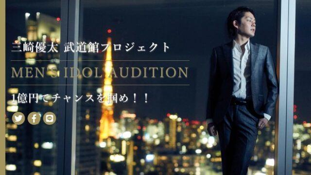 1億円で武道館を目指す~「青汁王子」こと三崎優太が次世代アイドルプロジェクトを発足~:時事ドットコム