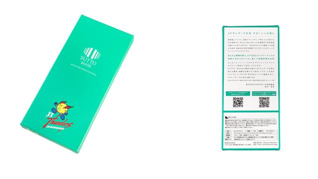 高機能マスク「SUTTO MASK」にJTサンダーズ広島オリジナルパッケージが登場|広島観光情報総合サイト 旅やか広島