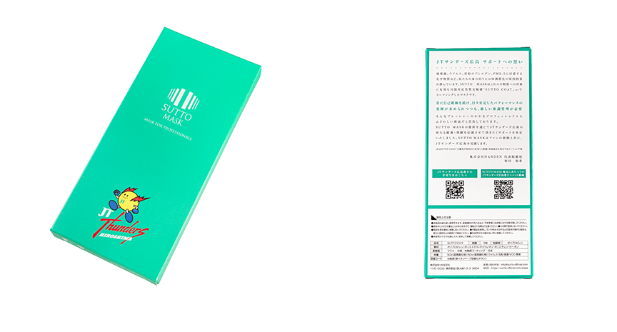 高機能マスク「SUTTO MASK」にJTサンダーズ広島オリジナルパッケージが登場 広島観光情報総合サイト 旅やか広島