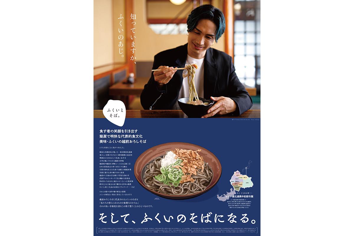 EXILE橘ケンチが『ふくいとそば。』期間限定ポスターに登場「福井嶺北の魅力を感じてほしい」 | TV LIFE web