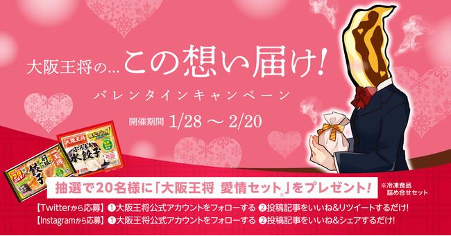大阪王将公式Twitter・Instagram同時開催『大阪王将のこの想い届け!バレンタインキャンペーン』を1月28日(木)からスタート!:時事ドットコム