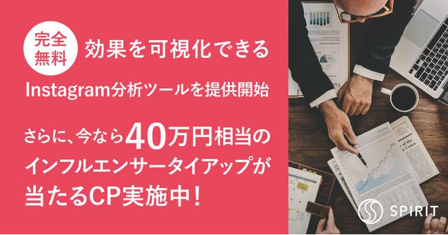 【キャンペーン】SNSの分析機能が完全無料!アサインメントプラットフォーム『SPIRIT(スピリット)』、40万円相当のインフルエンサータイアップが無料で当たるキャンペーンを開始! :時事ドットコム