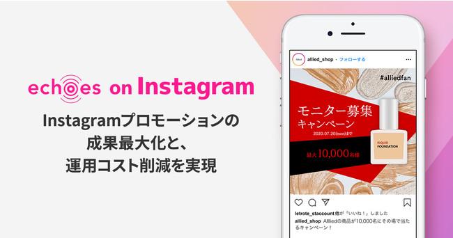 Instagramプロモーション支援サービス「echoes on Instagram」の提供を開始:時事ドットコム