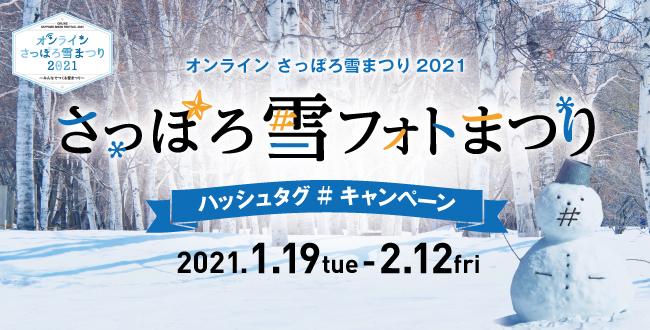 オンラインさっぽろ雪まつり2021『さっぽろ雪フォトまつり』:時事ドットコム