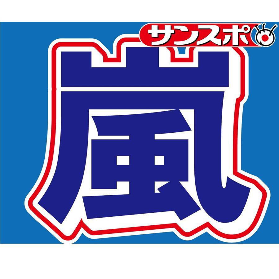 嵐、元日インスタに感謝のコメントアップ コメント5万件以上  - 芸能社会 - SANSPO.COM(サンスポ)