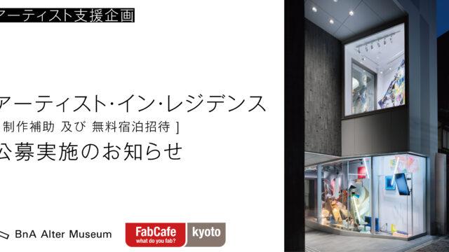 アートホテル、BnA Alter MuseumがFabCafe Kyotoと共同で「アーティスト・イン・レジデンス」を実施。最大1ヶ月の宿泊招待に加えて、展示プログラムなどの支援を実施。 | 朝日新聞デジタル&M(アンド・エム)