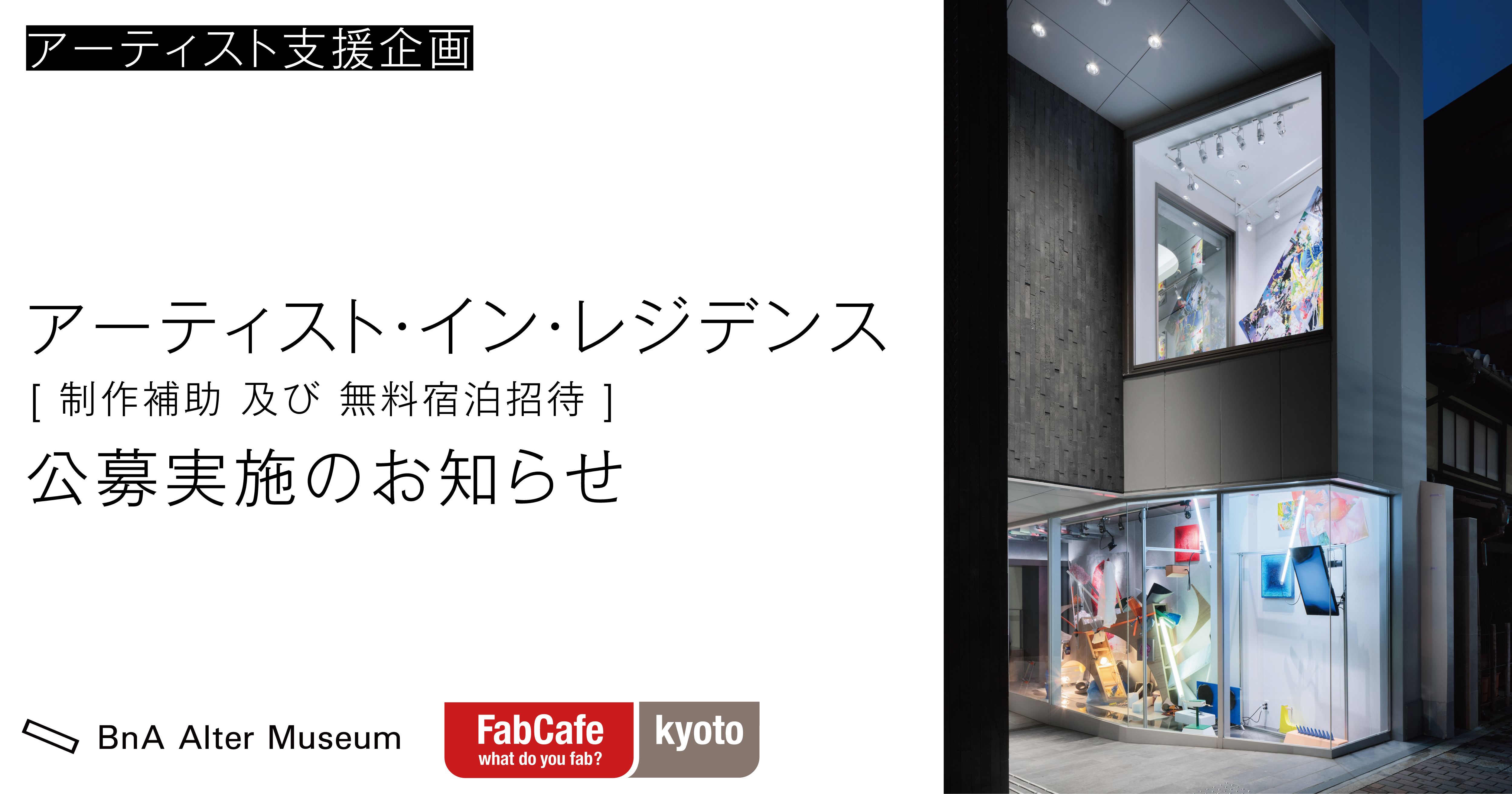 アートホテル、BnA Alter MuseumがFabCafe Kyotoと共同で「アーティスト・イン・レジデンス」を実施。最大1ヶ月の宿泊招待に加えて、展示プログラムなどの支援を実施。   朝日新聞デジタル&M(アンド・エム)