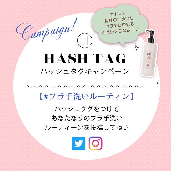 ブラの手洗いを広めよう!Twitter&Instagramで「#ブラ手洗いルーティン」キャンペーンスタート:時事ドットコム