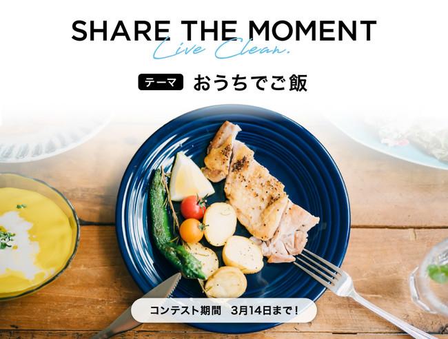 """家族の憩いの時間を過ごす「おうちでご飯」フォトコンテスト """"SHARE THE MOMENT""""を開催!:時事ドットコム"""