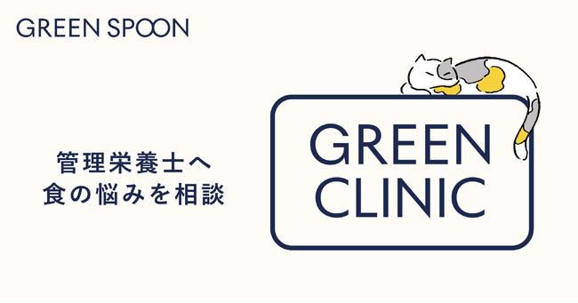 「GREEN SPOON 」が2月6日より公式インスタグラムでユーザー参加型Q&Aコンテンツ「GREEN CLINIC」をスタート 管理栄養士が食の悩みに回答します:時事ドットコム