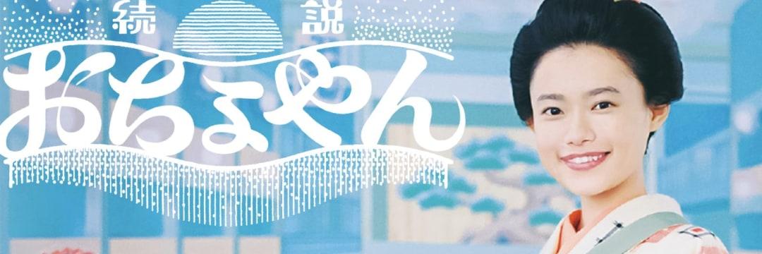 朝ドラ「おちょやん」波乱の大展開!杉咲花の「呼びかけ」にファン「今からもう泣きそうです」(現代ビジネス編集部)   現代ビジネス   講談社(1/2)