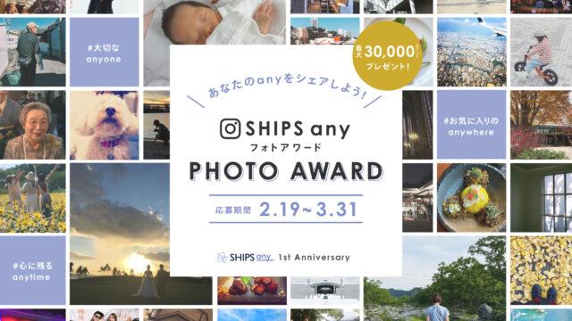 Instagramキャンペーン開催!『あなたのanyをシェアしよう!SHIPS any フォトアワード』 | 朝日新聞デジタル&M(アンド・エム)